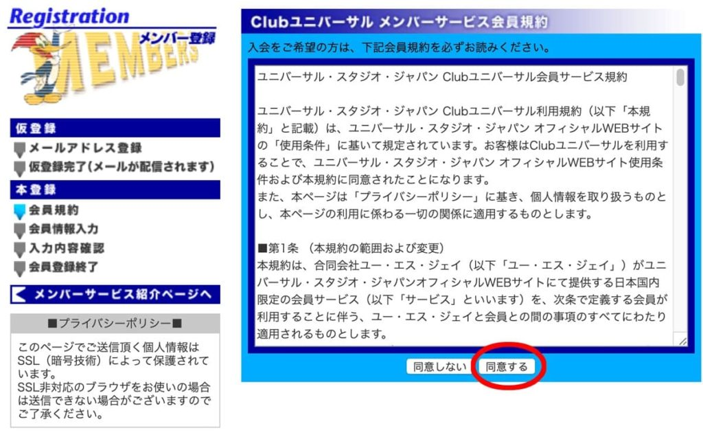 Step 1: Register as a Club Universal Studios Japan member.