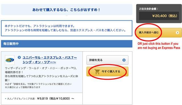 Universal Studios Japan website is all in Japanese
