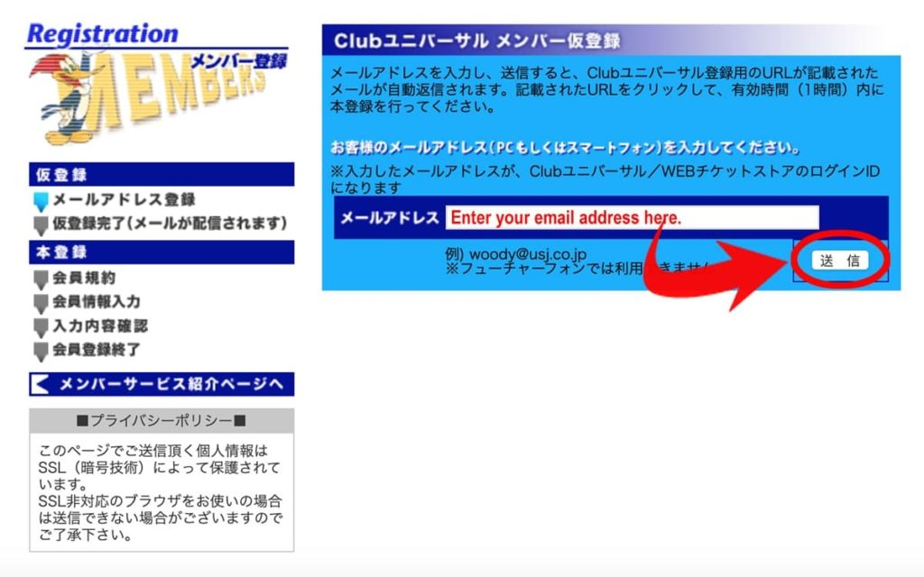 Email Registration for Universal Studios Japan