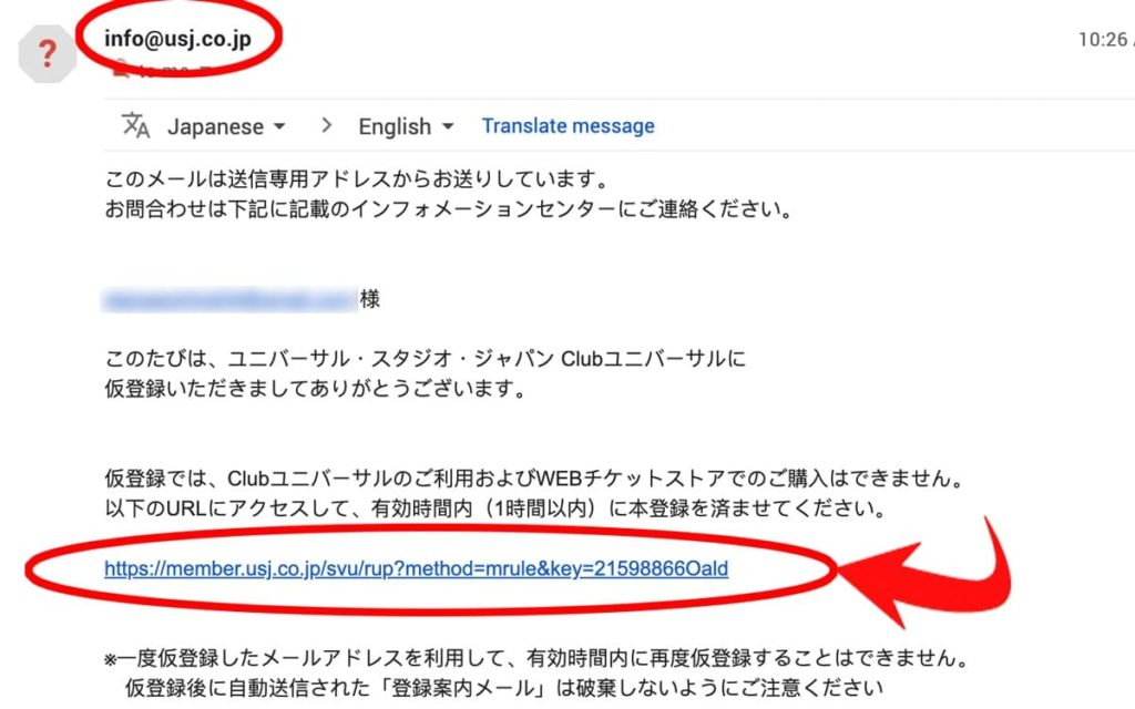 Open Email and Click the Universal Studios Japan confirmation link
