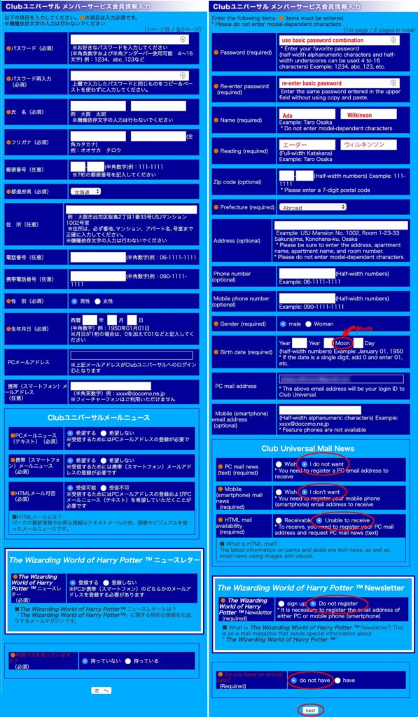 Complete Club Universal Studios Japan Form